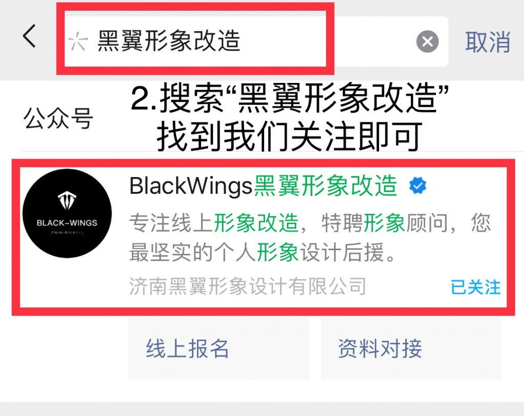 新学员必看!Blackwings报名方式-Blackwings官网-男士形象改造-穿搭设计顾问-男生发型-素人爆改